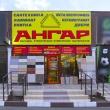 Ангар, Магазин строительных материалов, Анапа