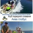 Катание на катере, купания в открытом море, морская рыбалка