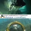 Подводные объекты Черного моря
