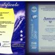 Сертификат IDD Аква-Глобус