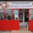 Оборудование дл яхт и катеров Магазин Алмаз Анапа