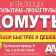 Металлоцех АМГ Анапа