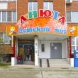Детский магазин Анюта