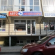 Автоаксессуары, магазин, Анапа