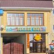 Пивной ресторан BUCKBIER HAUS (БУКБИР ХАУС)