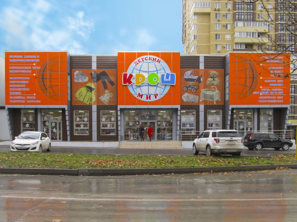 ДЕТСКИЙ МИР КРОШ, МАГАЗИН - Анапа   AnapaGIS.ru 867071a480c