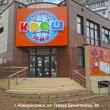 Детский мир Крош, Новороссийск