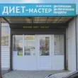 Магазин Диет-Мастер, Анапа