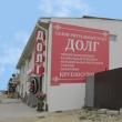 Агентство ритуальных услуг в Анапе, Долг.