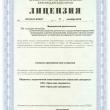 Лицензия на осуществление медицинской деятельности ЛО-23-01-010617 от 17окт2016 ДОЦ КД Уральские Самоцветы сторона 1