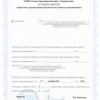 Лицензия на осуществление медицинской деятельности ЛО-23-01-010617 от 17окт2016 ДОЦ КД Уральские Самоцветы сторона 2