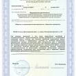 Приложение N1 к Лицензии на осуществление медицинской деятельности ЛО-23-01-010617 от 17окт2016 ДОЦ КД Уральские Самоцветы