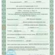 Разрешение на применение знака соответствия ДОЦ КД Уральские Самоцветы