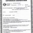 Сертификат соответствия Питание в столовой ДОЦ КД Уральские Самоцветы