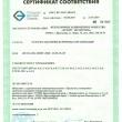 Сертификат соответствия на Услуги санаторно-курортной организации ДОЦ КД Уральские самоцветы