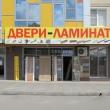 Двери-Ламинат, Магазин, Анапа
