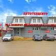 Автотехцентр Фаворит в г-к Анапа