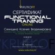 Сертификат, Функциональный тренинг