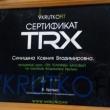 Сертификат TRX Крутько