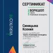 Сертификат, Табата, Резиновые эспандеры