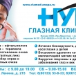 Глазная клиника НУР Анапа