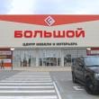 Торговый центр Большой, Анапа