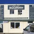 Магазин Хозяин в Анапе