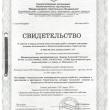 Лицензия СРО ИП Лыткин А.С