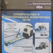 Проектирование и строительство инженерных сетей ИП Лыткин