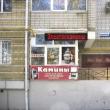 Магазин Красивые камины, Анапа, Лермонтова, 116В
