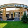 Фонтан у главного входа, Курортный отель Олимп, Анапа