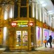 Магазин любимые продукты в Анапе