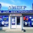 Магазин Ампер Анапа