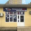 Магазин Триколор в Анапе