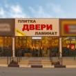 Ангар, Магазин строительных и отделочных материалов, Анапа
