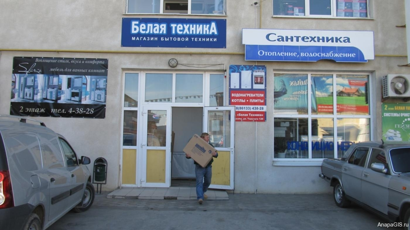 Магазин Белая техника Анапа e71be233e0dce