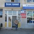 Магазин Белая техника Анапа