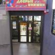 Магазин Добрые книжки Анапа