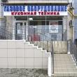 Магазин Газовые плиты, Анапа