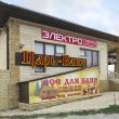 Царь Баня, Анапа, Магазин банного оборудования