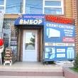 Магазин Выбор (Сплит системы) Анапа
