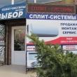 Выбор, Магазин, Сплит-системы, Анапа