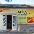 Медовая лавка Усадьбы пасечника в Анапе на ул. Крымская