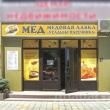 Медовая лавка Усадьбы пасечника в Анапе на ул. Лермонтова