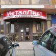 Магазин Металлист, Анапа