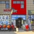 Магазин строительных, отделочных материалов и инструмента Молоток в г Анапа