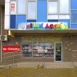 Магазин товаров для детей, Наши дети, Анапа