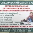 Ортопедический салон Анапа