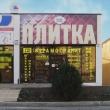 Магазин Плитка, Анапа