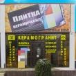 Магазин Плитка в Анапе